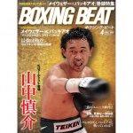 BOXINGBEAT(ボクシングビート)2015年4月号