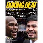 BOXINGBEAT(ボクシングビート)2015年5月号