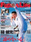 Fight&Life(ファイト&ライフ)Vol.48