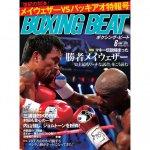 BOXINGBEAT(ボクシングビート)2015年6月号
