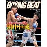 BOXINGBEAT(ボクシングビート)2015年7月号