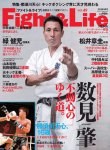 Fight&Life(ファイト&ライフ)Vol.49