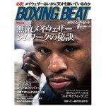 BOXINGBEAT(ボクシングビート)2015年9月号