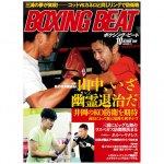 BOXINGBEAT(ボクシングビート)2015年10月号