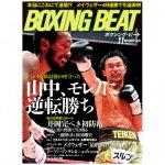 BOXINGBEAT(ボクシングビート)2015年11月号