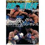 BOXINGBEAT(ボクシングビート)2015年12月号
