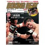 BOXINGBEAT(ボクシングビート)2016年1月号