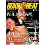 BOXINGBEAT(ボクシングビート)2016年2月号