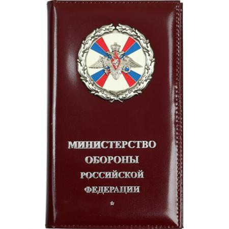 国防ロシア連邦省の名刺入れ(革製)