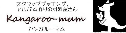 スクラップブッキングでアルバム作り 素材輸入販売店のカンガルーマム  ※ Kangaroo-mum ※