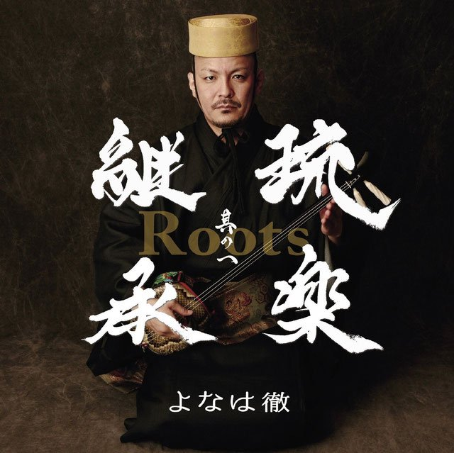【CD】Roots~琉楽継承 其の一