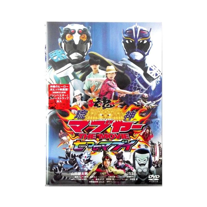 <img class='new_mark_img1' src='https://img.shop-pro.jp/img/new/icons15.gif' style='border:none;display:inline;margin:0px;padding:0px;width:auto;' />【DVD】マブヤーThe Movie 七つのマブイ