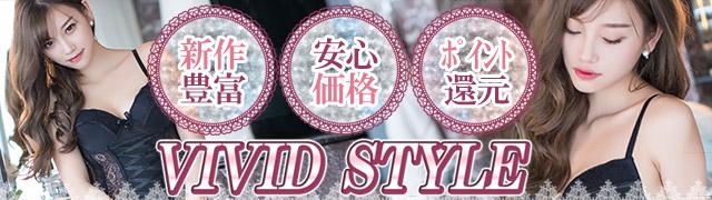 セクシーランジェリー通販 VIVID STYLE-ビビットスタイル-