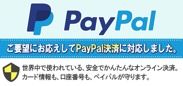 paypal決済導入
