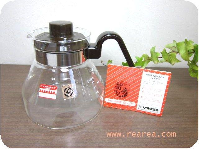 1981年グッドデザイン賞 ハリオ HARIO 直火用耐熱ガラスポット MO-5 (コーヒーサーバー*昭和レトロ雑貨Gマ…