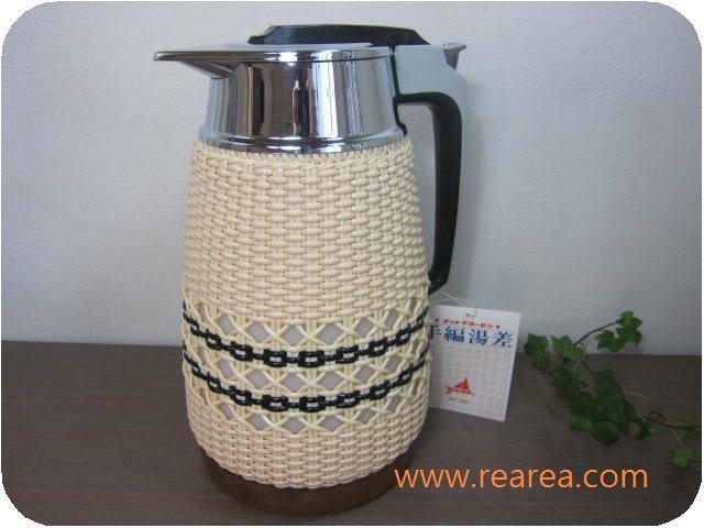 天然籐編み ヨットマホービン  保温ポット 1.5L  (魔法瓶*昭和レトロ雑貨