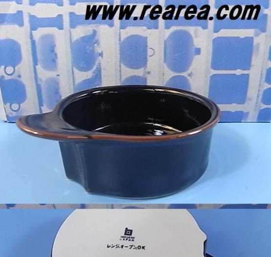 完売■ 白山陶器 黒色 グラタン皿/スープカップ  レンジ、オーブンOK