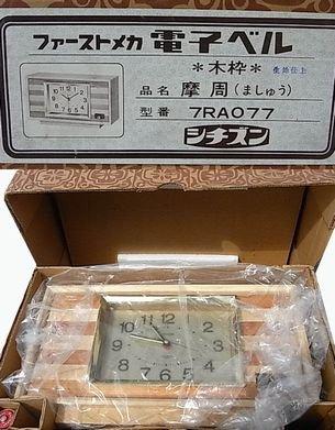 完売▼70年代 シチズン ファーストメカシリーズ 摩周 木製  置時計 電池式