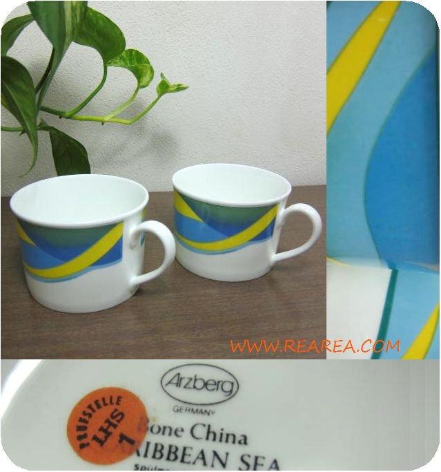 完売■Arzberg アルツベルク ドイツ製 CARIBBEAN SEA ペアカップ陶器製(GERMANY北欧*昭和レトロ雑貨