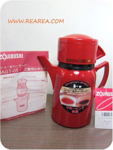 完売■象印コーヒー&ティーサーバー フィルター内臓ドリッパー0.5Lレッド (AGT-05保温ポット*昭和レ…