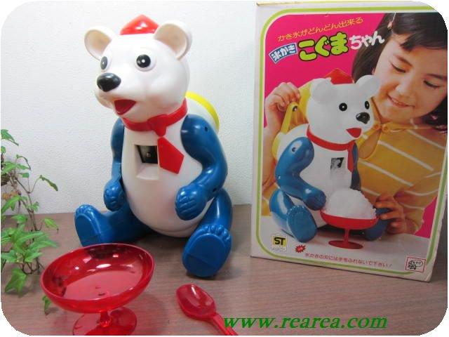 アサヒ玩具 氷かき こぐまちゃん (かき氷機カキ氷くまクマ〓昭和レトロキッチン雑貨