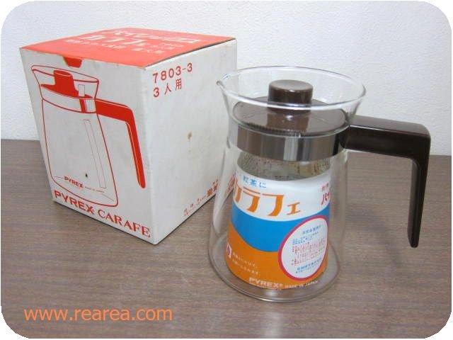 セール30%OFF PYREX 直火用ポット カラフェ 650ml3人用(耐熱ガラスコーヒーポット*昭和レトロ雑貨