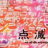点滅/we all die anyway