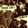 山口冨士夫「RIDE ON!<deluxe edition>」(GOODLOV-031)