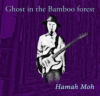 Hamah Moh「Ghost in the Bamboo forest」(HM-0002)