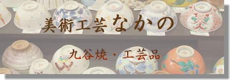 九谷焼と工芸品の店 美術工芸なかの