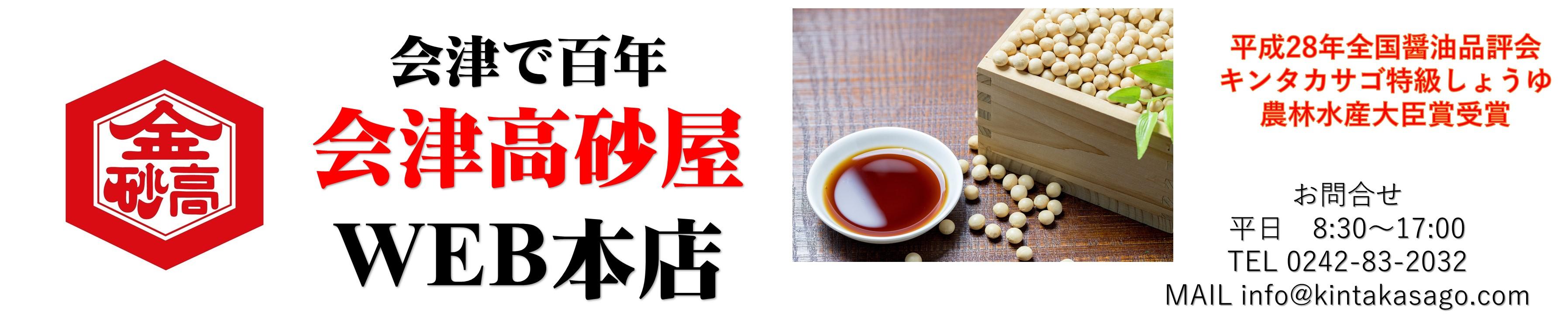キンタカサゴ醤油と郷土の味を会津からお届け「会津高砂屋」
