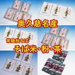 奥久慈名産「そば米(実)」「そば粉」「そば茶」