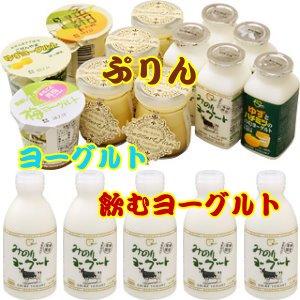 ぷりん&ヨーグルト&飲むヨーグルト