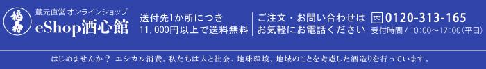 eShop酒心館:日本の酒どころ・灘の蔵からお届けする、贈答の清酒「福寿」