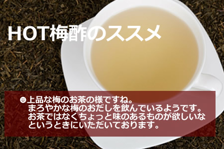 HOT梅酢のススメ
