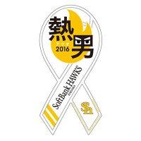 リボンマグネット 福岡ソフトバンクークス 熱男 2016 ホーム