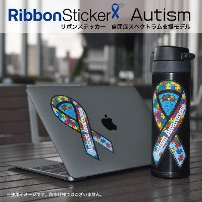 自閉症スペクトラム支援リボンステッカー(15cm×7.2cm)