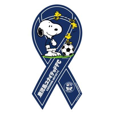 スヌーピー × Jリーグコラボリボンマグネット 鹿児島ユナイテッドFC