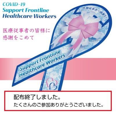 医療従事者へ感謝を リボンマグネット(※対象NPO支援リボンマグネットを同時購入に同封 / 単独ご注文は不可)