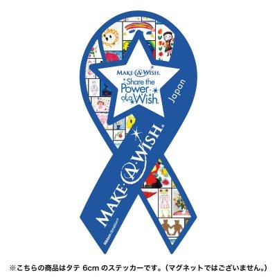 メイク・ア・ウィッシュオブジャパン支援モデル リボンステッカー(イラスト)