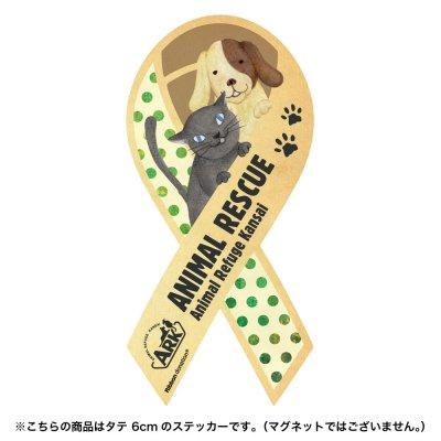 ARK Cat&dog(キャット&ドッグ)リボンステッカー
