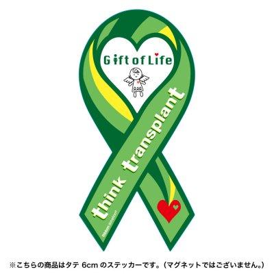 Think Transplant 日本臓器移植ネットワーク支援グリーンリボンステッカー