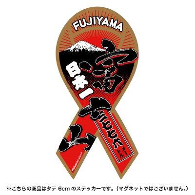 SC-FUJIYAMA 富士山リボンステッカー
