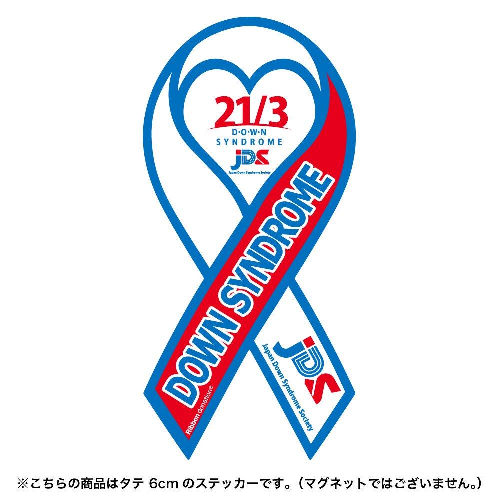 日本ダウン症協会モデル リボンステッカー(携帯用サイズ)