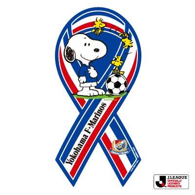 スヌーピー × Jリーグコラボリボンマグネット 横浜F・マリノス