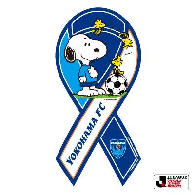 スヌーピー × Jリーグコラボリボンマグネット 横浜FC