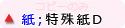 特殊紙D/コピーのみ