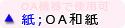 OA和紙/OA機器で使用可
