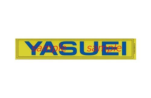 YASUEIステッカー