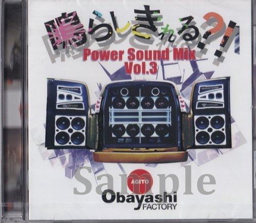Power Sound Mix Vol.3